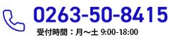 0263-50-841