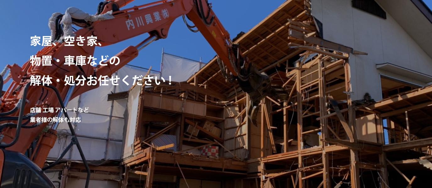 家屋、空き家、物置・車庫などの解体・処分お任せください!