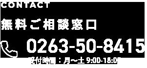 0263-50-8415